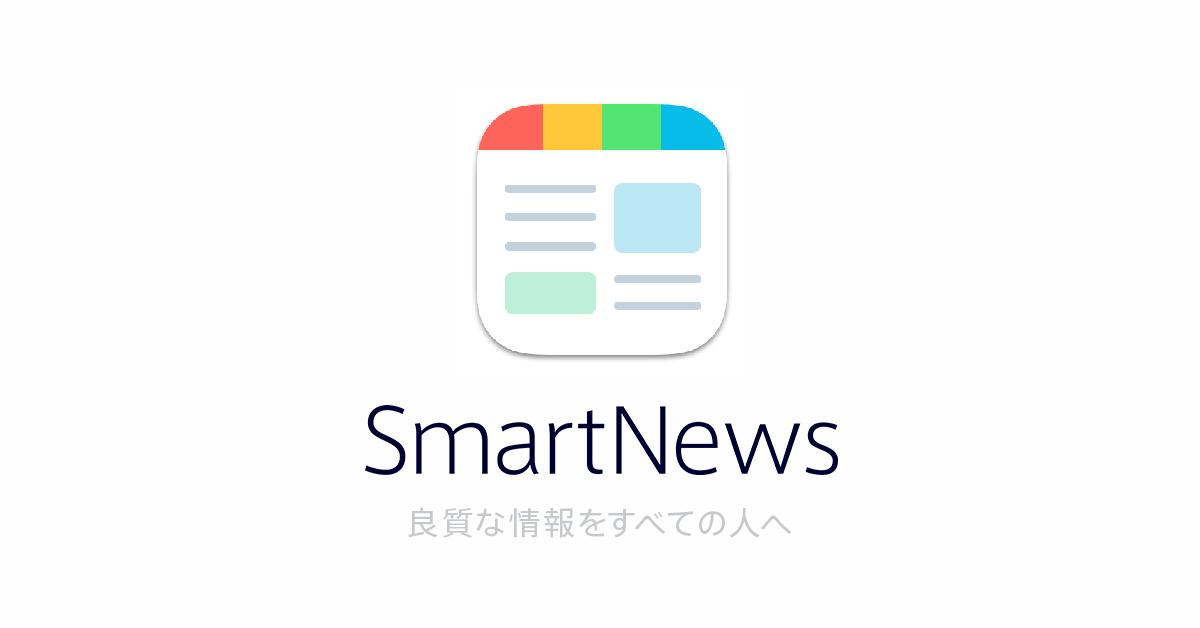 スマートニュースへ転職!中途採用の求人・選考内容・難易度を解説