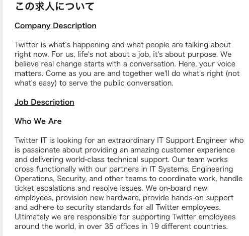 Twitterの求人4