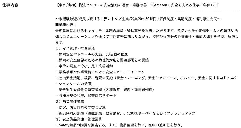アマゾンジャパンの求人3