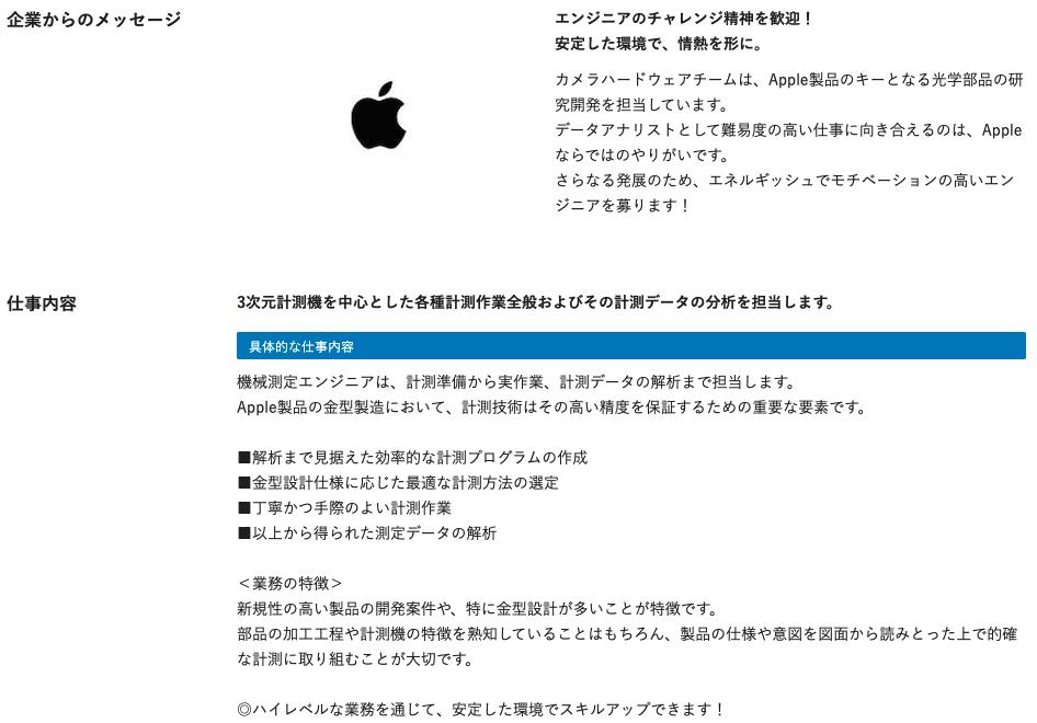 appleの求人1
