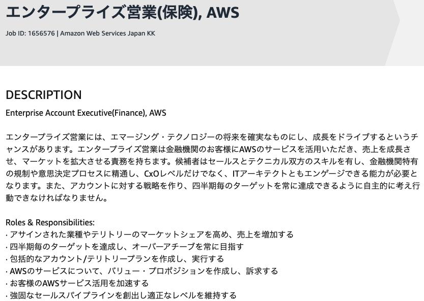 AWSの求人1